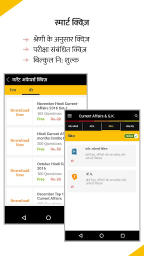 Current Affairs & GK in Hindi screenshot 6