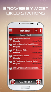 A2Z Mongolia FM Radio - screenshot