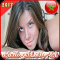 App ارقام مطلقات المغرب للتعارف APK for Windows Phone
