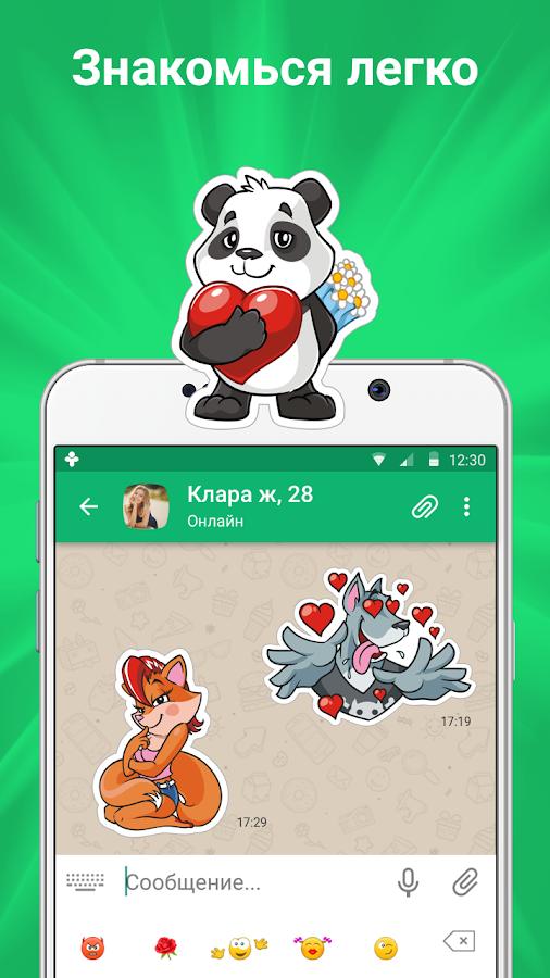 ДругВокруг: новые знакомства, онлайн чат – Screenshot