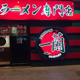 一蘭拉麵 台灣台北本店