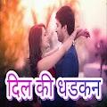 Free New Hindi SMS - दिल की धडकन APK for Windows 8