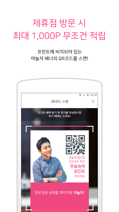 야놀자 Screenshot 1