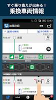 Screenshot of 駅すぱあと【無料】乗換案内 - 経路検索・バス時刻表も見れる