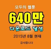 Screenshot of All of  kcomics(korea webtoon)