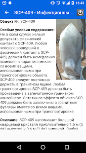SCP Foundation Россия - screenshot