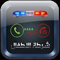 Game شرطة الاطفال العربية apk for kindle fire