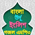 Free Bangla Gozol বাংলা গজল অডিও APK for Windows 8