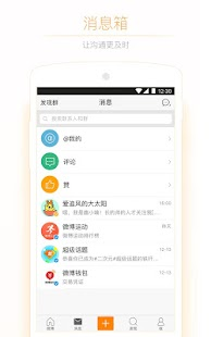 App 微博 APK for Windows Phone