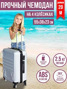 Чемодан, серии Like Goods, LG-12888