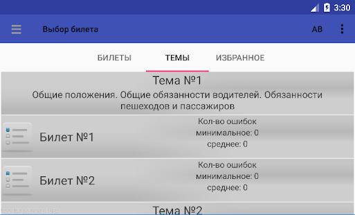 App Билеты ПДД 2017 + APK for Windows Phone