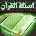 أسئلة القرآن وأجوبتها- جزء أول
