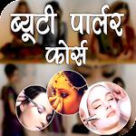 Beauty Parlour Course Icon