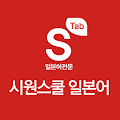 Download 시원스쿨 일본어 탭(Siwonschool Tab) APK for Laptop