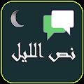 App دردشة نص الليل APK for Windows Phone