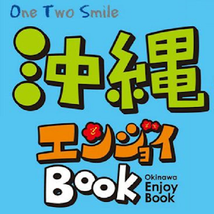 OKINAWA ENJOY BOOK