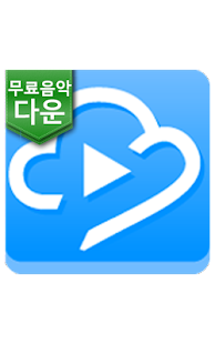 무료음악다운 APK for Bluestacks