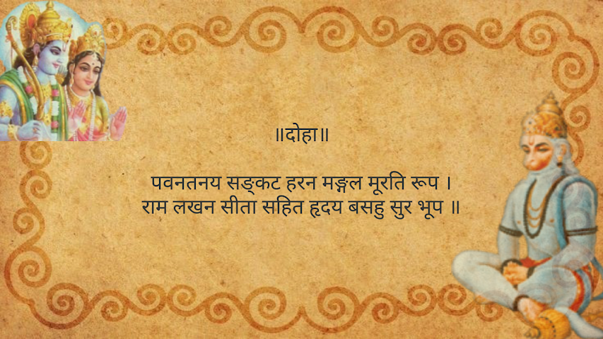 android Hanuman Chalisa Screenshot 13