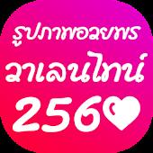App การ์ดวาเลนไทน์ 2560 version 2015 APK