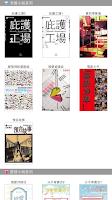Screenshot of 《孤泣小說合集》孤泣◎著