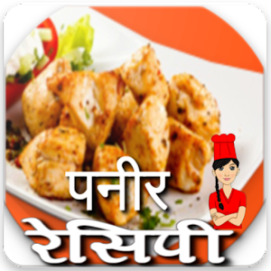 Download Paneer Recipes  in Hindi For PC Windows and Mac