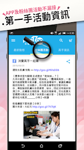 消費高手Pure17go一起購 - screenshot
