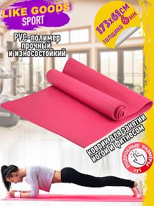 Коврик для йоги,GD-11709
