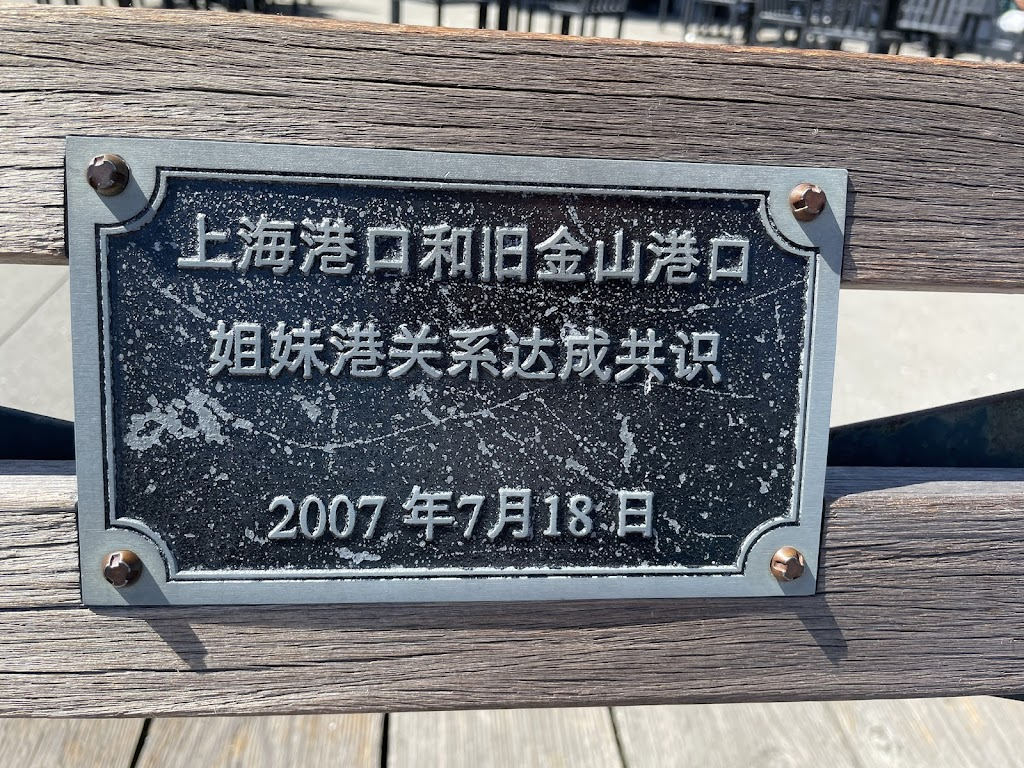 A consensus was reached on the sister port relationship between the Port of Shanghai and the Port of San Francisco July 18, 2007