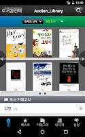 Screenshot of 오디언도서관