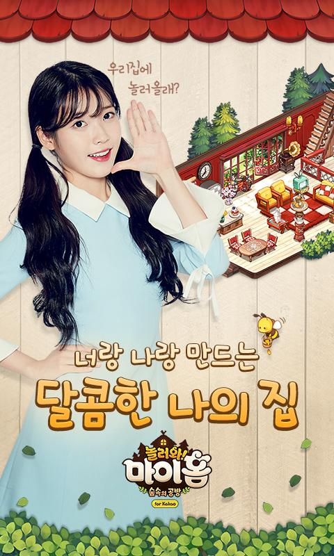 놀러와 마이홈 for Kakao Screenshot