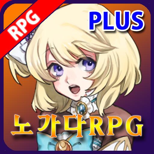 노가다 RPG PLUS [쯔꾸르] (game)