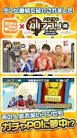 Screenshot of 無料でお小遣い&課金アイテムGET!ガチャPO!(ガチャポ)