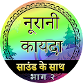 App Noorani Qaida in Hindi Part 2 APK for Kindle