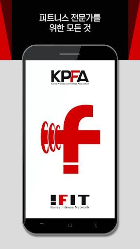 KPFA – 사) 대한 피트니스 전문가 협회 screenshot 1