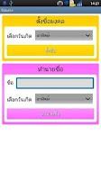 Screenshot of ชื่อมงคล