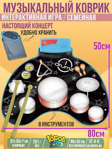 Музыкальные инструменты серии Город Игр, GN-12585