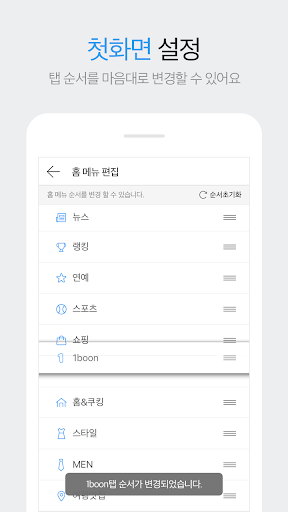 다음 - Daum screenshot 5