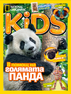 National Geographic KIDS AUG16 - screenshot