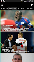 Screenshot of Спорт-Экспресс