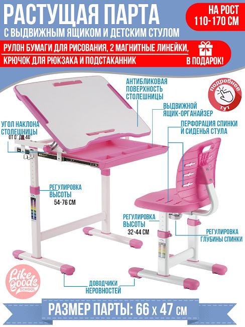 Парта растущая детская ( стол письменный и стул ) с функцией мольберта и встроенным рулоном бумаги , Like Goods, School, N2, розовая