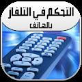 App جهاز التحكم بالتلفاز Prank APK for Kindle