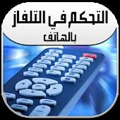 Download جهاز التحكم بالتلفاز Prank APK to PC