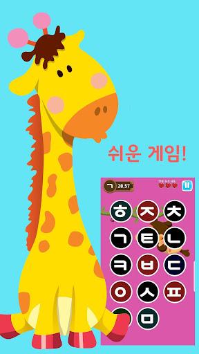 한글 배우기 게임 screenshot 3