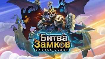 Screenshot of Битва Замков - Castle Clash