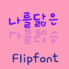 ATResemble™ Korean Flipfont