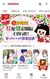 comico 免費全彩漫畫 for pc