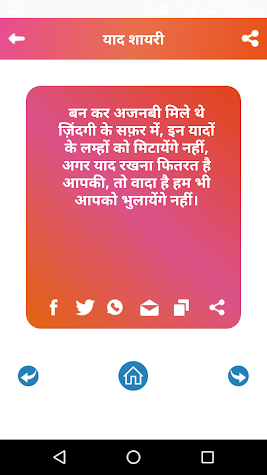 याद शायरी - Yaad Miss You U Shayari Hindi Remember Screenshot