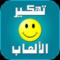 App تهكير الألعاب joke APK for Kindle