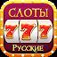 Russian Slots 777