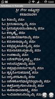 Screenshot of Ashtottaras In Kannada